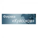 КУЙСОКОВ